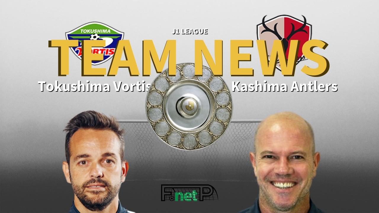J1 League News: Tokushima Vortis vs Kashima Antlers Confirmed Line-ups