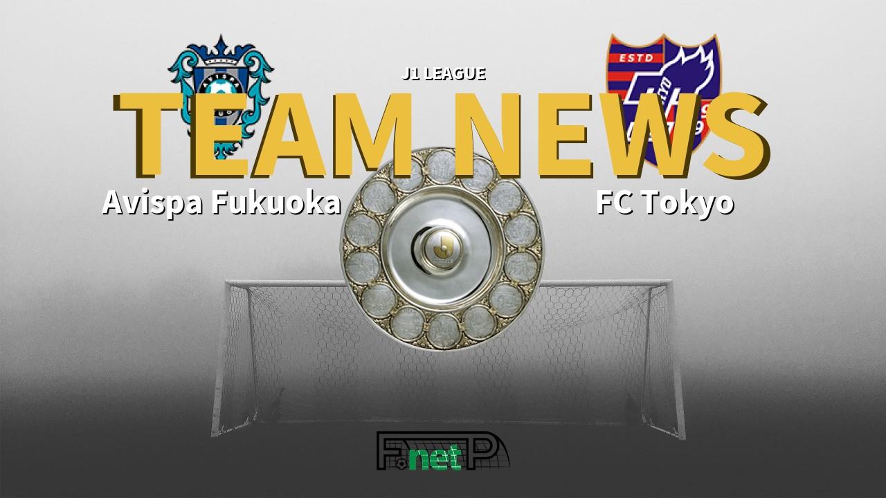 J1 League News: Avispa Fukuoka vs FC Tokyo Confirmed Line-ups