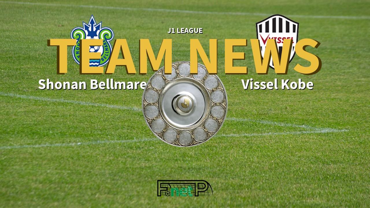J1 League News: Shonan Bellmare vs Vissel Kobe Confirmed Line-ups