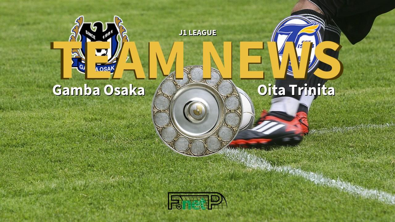 J1 League News: Gamba Osaka vs Oita Trinita Confirmed Line-ups
